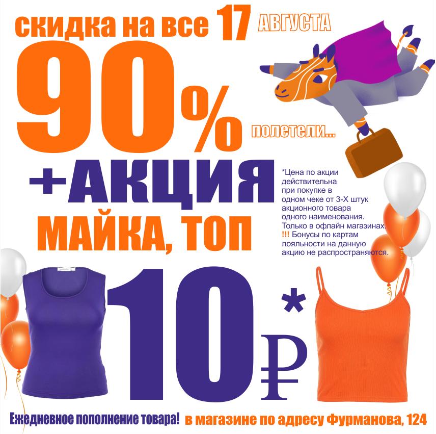 Акции В Магазинах Фурманова