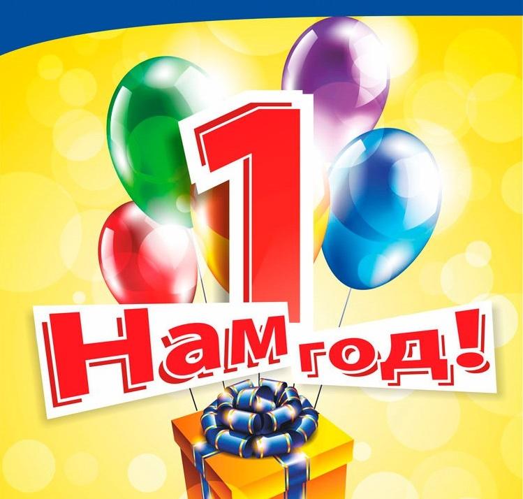 Поздравление с 1 годом фирмы 64