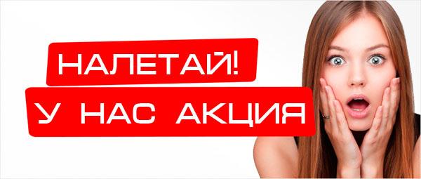 promo-aktsiya-4.jpg