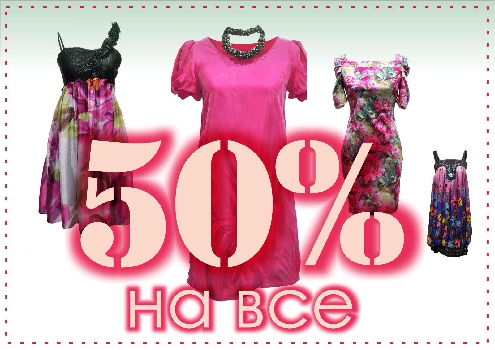 Распродажа Одежды Дешево